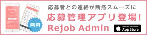 応募者との連絡がスムーズに。応募管理アプリ登場!Rejob Admin