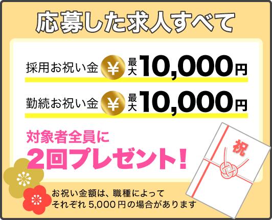 応募した求人すべて|採用お祝い金最大10,000円|勤続お祝い金最大10,000円|対象者全員に2回プレゼント!