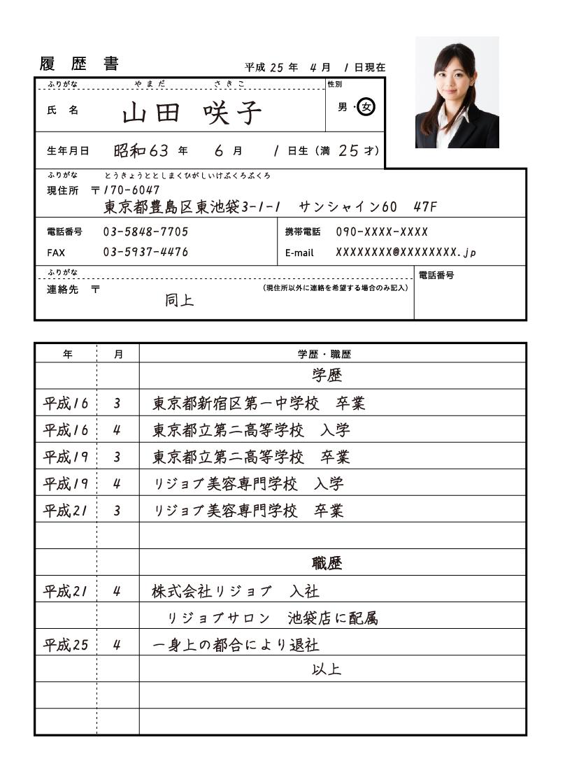 履歴 書 ダウンロード