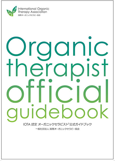 オーガニックセラピスト公式ガイドブック