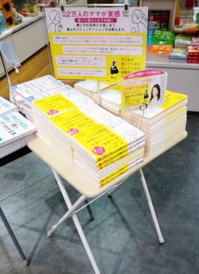 天野さんの著書