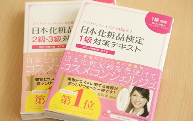 ロクシタンジャポン株式会社/日本化粧品検定
