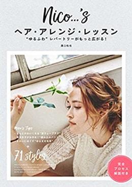 nico…'s ヘア・アレンジ・レッスン