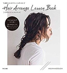 基礎からはじめてアレンジ上手になる! Hair Arrange Lesson Book