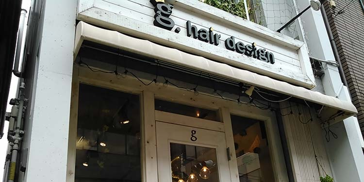 森林をイメージした個室風店内でゆったりしたスタイリング『g. hair design』