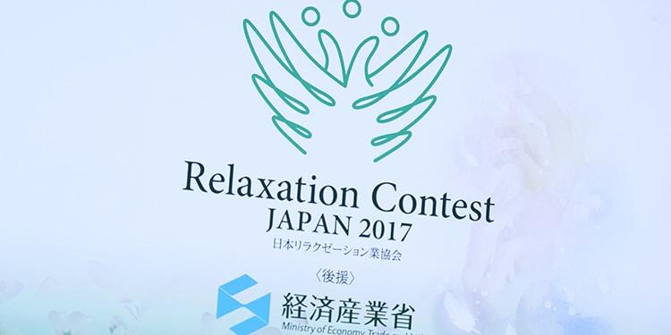 セラピストの祭典に潜入! リラクゼーションコンテストJAPAN 2017