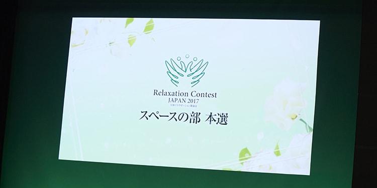 日本一愛されるスペースは!? リラクゼーションコンテストJAPAN 2017