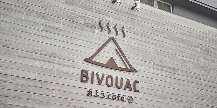本場のバリ式オイルトリートメントを堪能 『おふろcafé BIVOUAC』 リラクゼーション&ビューティ 『aura』