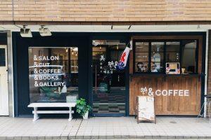 カフェとギャラリースペースを兼ね備えた個性的な美容室『Salon&』