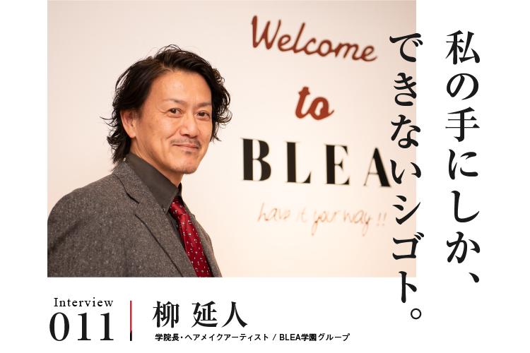 BLEA_柳延人