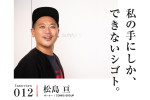 CONKS_松島亘