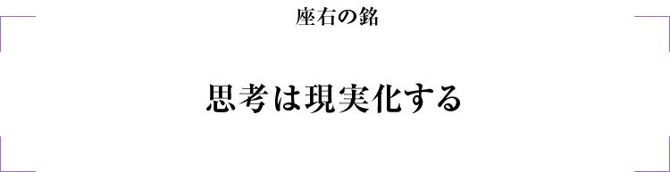足利デザインビューティ海老原恵利人_座右の銘