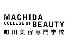 町田美容専門学校ロゴ