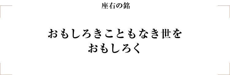 町田美容専門学校山本剛_座右の銘