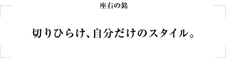 ヘッドライト沖優斗_座右の銘