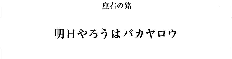 エレノア岡本愛子_座右の銘