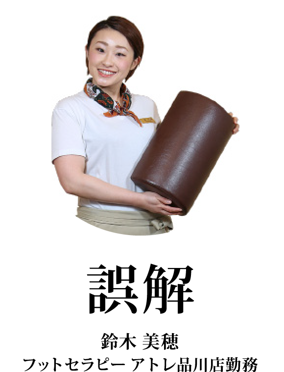 誤解 鈴木 美穂 フットセラピー アトレ品川店勤務