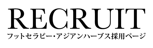 RECRUIT フットセラピー・アジアンハーブス採用ページ